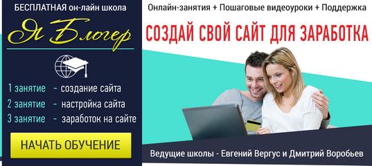 Бизнес обучение онлайн - Школы блогера